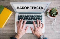 Найду в интернете необходимую информацию 7 - kwork.ru