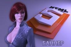 3 качественных баннера 6 - kwork.ru