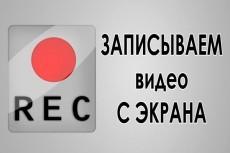 Скринкаст видео с экрана монитора 12 - kwork.ru