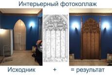 Обработаю фото интерьера 4 - kwork.ru