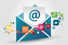 Email рассылка до миллиона писем в день! Курс+программы(бесплатные) 7 - kwork.ru