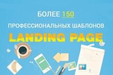 Скопирую любой Landing Page 8 - kwork.ru