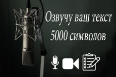 Озвучу текст, 5000 символов 14 - kwork.ru