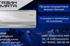 Создание макета листовки 89 - kwork.ru