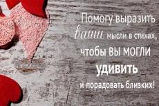 Напишу уникальные  поздравительные стихи для сайта 2 - kwork.ru