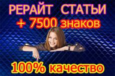 Статьи 27 - kwork.ru