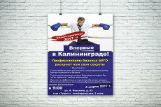 Сделаю дизайн афиши 4 - kwork.ru