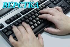 создам верстку сайта 14 - kwork.ru