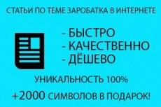 Напишу уникальный текст 3 - kwork.ru
