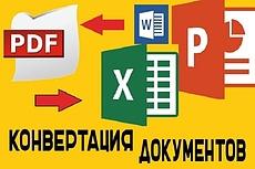 Создам для Вас 100% уникальные тексты по теме еды, кулинарии, рецептов 23 - kwork.ru