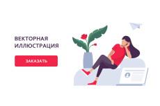 Векторная иллюстрация или персонаж 12 - kwork.ru