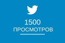 1000 Просмотров видео в Twitter + Бонус 7 - kwork.ru