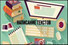 Напишу тексты для ваши сайтов 15 - kwork.ru
