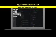 Верстка PSD в html 9 - kwork.ru
