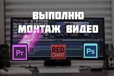 Видеомонтаж 27 - kwork.ru