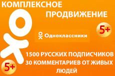 5000 русских подписчиков +3000 лайков 22 - kwork.ru