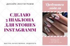 Шаблоны бесконечной ленты для инстаграма 90 штук с новинками 2019 г 31 - kwork.ru