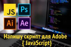 Напишу с нуля или скорректирую имеющийся у вас скрипт JS 6 - kwork.ru