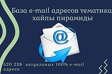 База email 40000 русских игроков в онлайн игры 5 - kwork.ru
