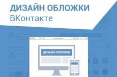 Уникальный дизайн группы ВК 18 - kwork.ru
