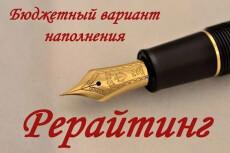 Рерайт от 95% на любую тему 15 - kwork.ru