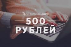 Транскрибация, Набор текста 3 - kwork.ru
