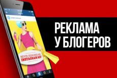 Реклама вашей услуги в профиле instagram, 50000 подписчиков + бонус 6 - kwork.ru