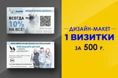 Сделаю дизайн-макет визитки 17 - kwork.ru