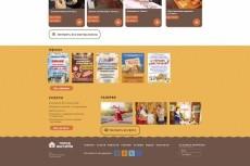 Прототип страницы для Вашего сайта 25 - kwork.ru