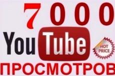 +1000 просмотров с удержанием вашего видео на youtube 9 - kwork.ru