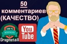 подпишусь на 3 канала youtube 8 - kwork.ru