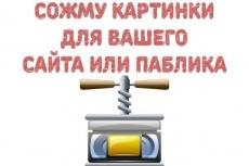 Уменьшу вес картинок без потери качества 24 - kwork.ru
