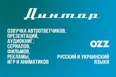 Озвучка рекламы и начитка текста приятным женским голосом 20 - kwork.ru