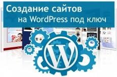 Создам сайт c удобной CMS под ключ 173 - kwork.ru