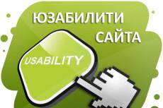 Доработка сайтов 3 - kwork.ru
