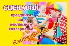 Сценарии 27 - kwork.ru