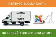 Доработка и улучшение вашего сайта 5 - kwork.ru