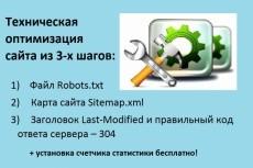 Внутренняя оптимизация сайта - Title, Description, Keywords, H1-H3 5 - kwork.ru