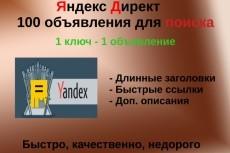 Прогноз бюджета рекламной кампании по ключевым запросам 11 - kwork.ru