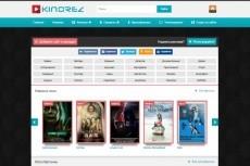 Продам Кино шаблон для DLE 17 - kwork.ru