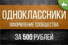 Создам дизайн аватара и обложки  Вконтакте 8 - kwork.ru