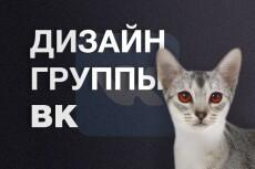 Дизайн страниц для сайта или лэндинга 41 - kwork.ru