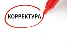 Транскрибация текста из любого источника 4 - kwork.ru