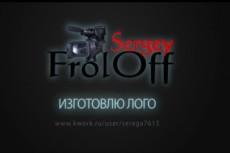 Монтаж видео любой сложности 24 - kwork.ru
