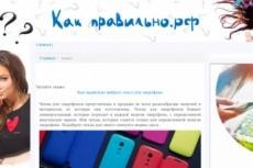 2  статьи на женских сайтах. 1400 хостов в сутки, вечные ссылки 9 - kwork.ru