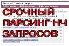 Парсинг 1500 ключей в Key Collector 5 - kwork.ru
