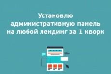 Сделаю административную панель на вашем лендинг пейдже 16 - kwork.ru