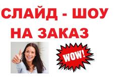 Слайд-шоу на заказ с озвучкой 16 - kwork.ru