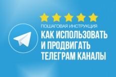 Курс по заработку в Телеграм 5 - kwork.ru