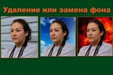 Отретуширую фотографии 3 - kwork.ru